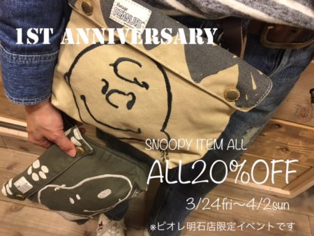ピオレ明石店1ST ANNIVERSARY★★