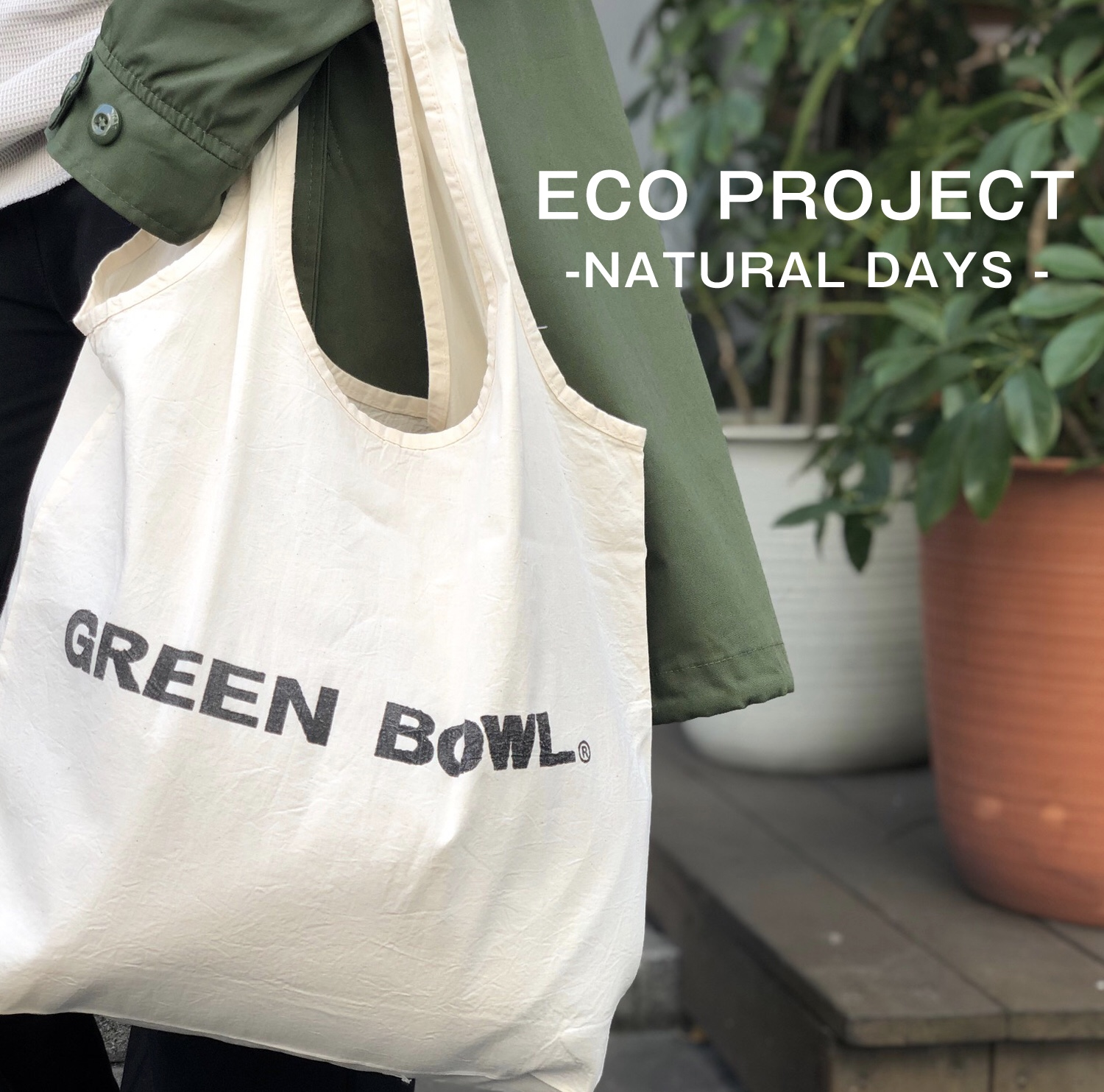 GREEN BOWL®︎ eco project!!!