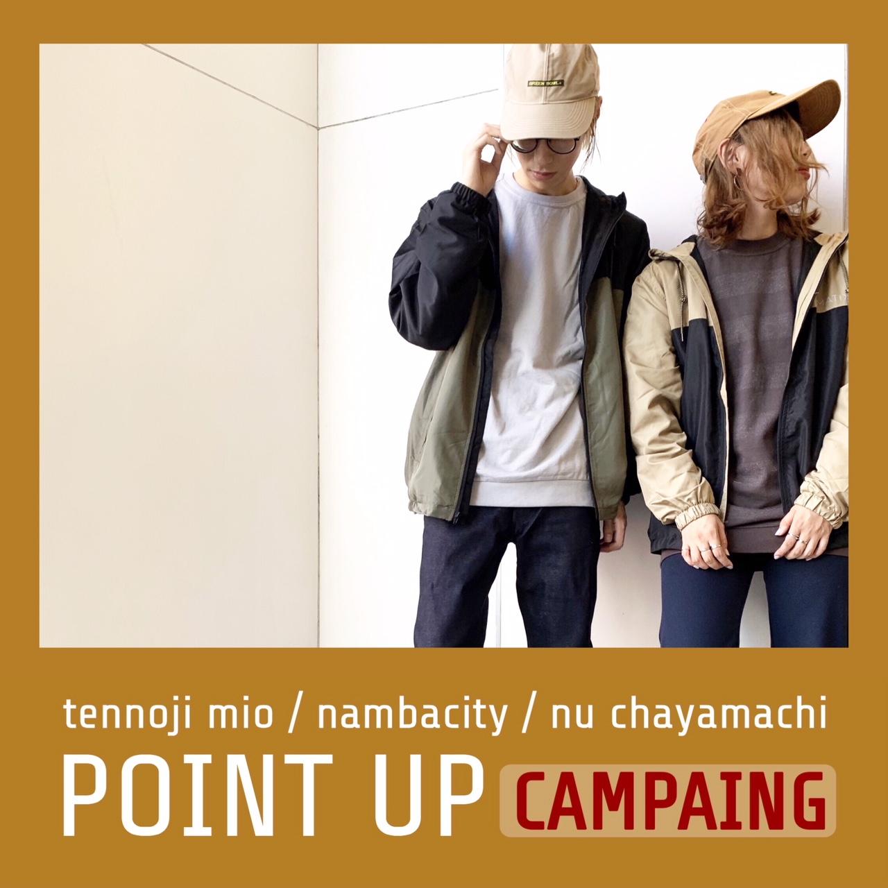 ★ポイントアップキャンペーンのお知らせ★