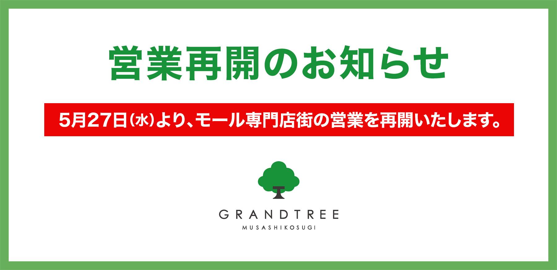 グランツリー武蔵小杉営業再開のお知らせ